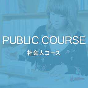 PUBLIC COURSE 社会人対象コース