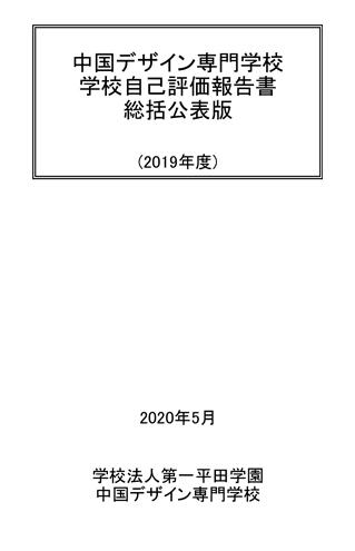 中国 デザイン 専門 学校