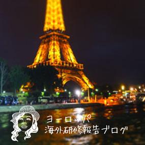 ヨーロッパ海外研修vol.2(パリと豹柄と私。番外編)