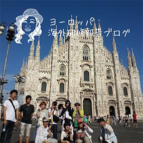 専門課程ヨーロッパ海外研修まだまだ続く イタリア編(1)