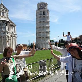 専門課程ヨーロッパ海外研修まだまだ続く イタリア編(2)