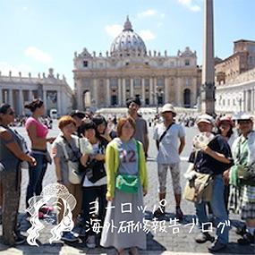 専門課程ヨーロッパ海外研修まだまだ続く イタリア最終編(3)