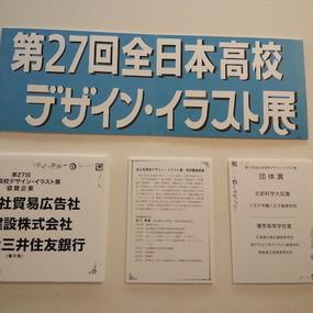 校長ブログ★高等課程生徒達 デザイン・イラスト展全国表彰式出席