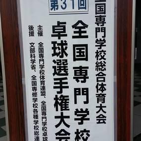 校長ブログ チュウデ★卓球女子 全国大会出場!!!
