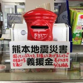 校長ブログ★熊本地震災害義援金