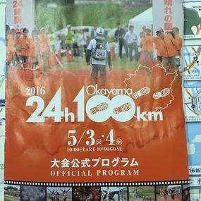 校長ブログ★100キロ歩行リタイア