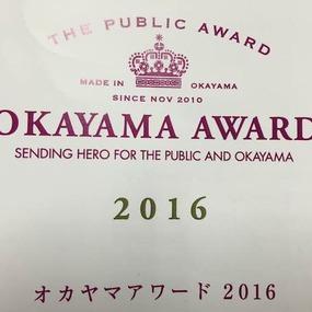 校長ブログ★オカヤマアワード2016