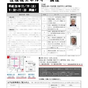 CPD認定5単位講座★住環境エネルギー講座 開催!!!