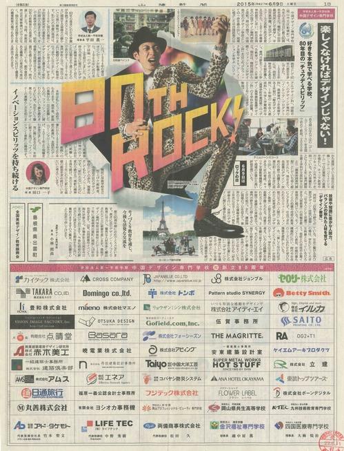 20150609山陽新聞2.jpg