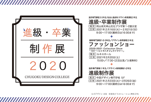 進級卒業制作2021DM_ol.jpg
