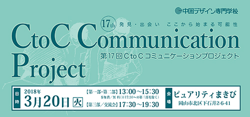 17th_ctocommunicationproject-h1.jpg