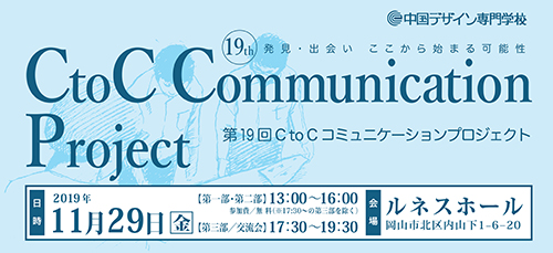 19thCtoCCommunicationProject-1.jpg