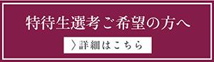 2016_toku_a.jpg