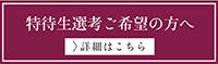 2016_toku_as.jpg
