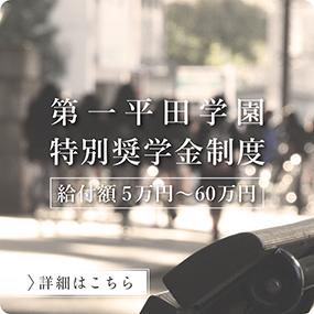 2016hiratagakuen_tt.jpg