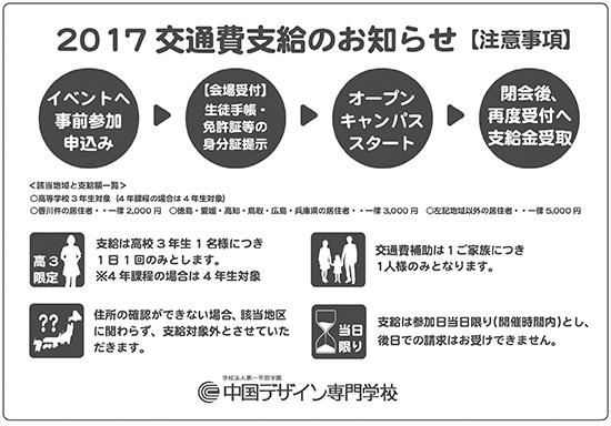 20170622oc_kou.jpg
