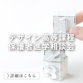 2017_bd_shingaku3.jpg