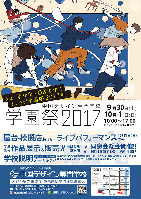 2017gakuensai_h.jpg