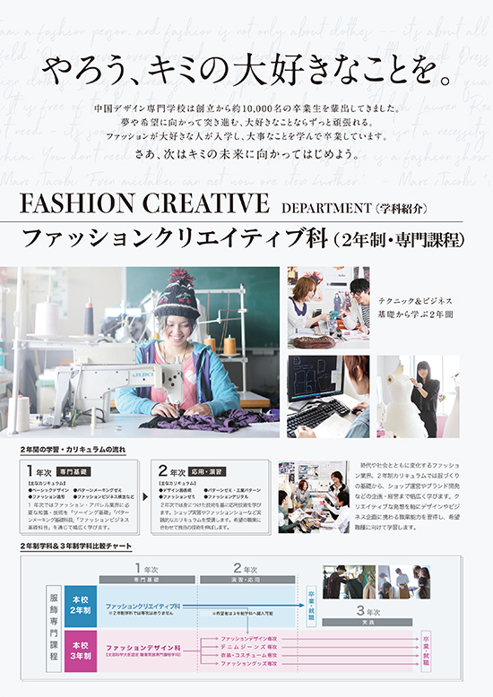 2019FashionCreativeDept01.jpg