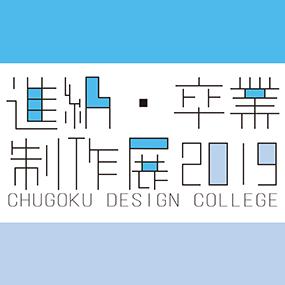 20200117_seisaku_t.jpg