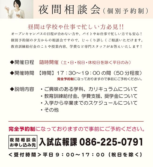 202006_yakan_h.jpg