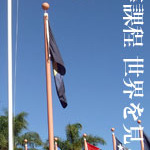 2013.世界を見る旅 デザイン高等課程アメリカ研修 ブログvol.4