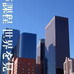 2013.世界を見る旅 デザイン高等課程アメリカ研修 ブログLast