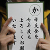 1月13日(水)学友会が主催する、新年会が開催されました。