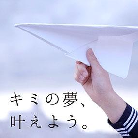 【入試お知らせ】専門課程第6期一般選考 願書受付:平成30年2月9日まで