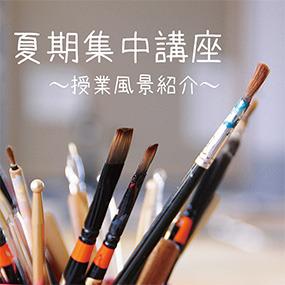 〜夏の特別授業編〜 授業風景紹介
