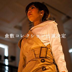 【10/14更新】「倉敷コレクション」コラボファッションショー