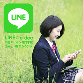 チュウデ☆LINE公式アカウント「LINE@c-dec」友だち850名突破!