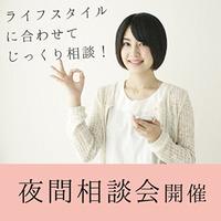 【大学生・社会人の皆様へ】社会人速成科 夜間相談会開催中!