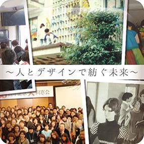 おかげさまで80周年!! 大同窓会パーティー盛大に開催終了!