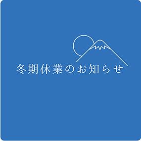 冬期休業のお知らせ(12月29日〜)