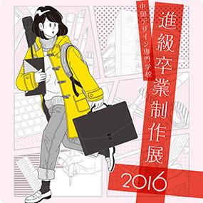 ご来場ありがとうございました!!EXHIBITION2015-2016 進級制作・卒業制作展