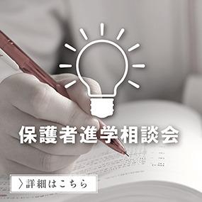 【イベントのお知らせ】保護者進学相談会2016のお知らせ