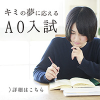 2017 AOエントリー受付中!  【AO入試B日程エントリー〜8/9まで】