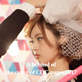 A behind of the cover of CDC-paper2017 メイキング映像公開中