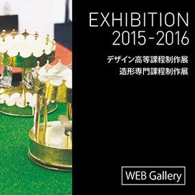 EXHIBITION2015-2016  学生作品ギャラリー(WEB版スタート)