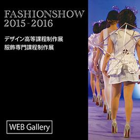 FASHIONSHOW2015-2016  学生作品ギャラリー(WEB版スタート)