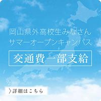 【期間限定】岡山県外からの進学サポートのお知らせ!8/24(土)オープンキャンパス対象!