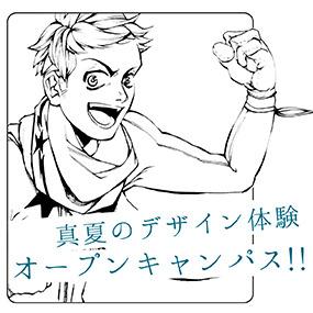 【8月5日】夏!サマーオープンキャンパス第3弾!