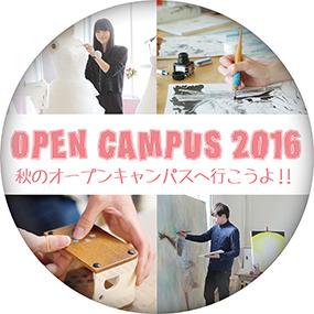 Happy Halloween!秋のオープンキャンパスに行ってみよう!!