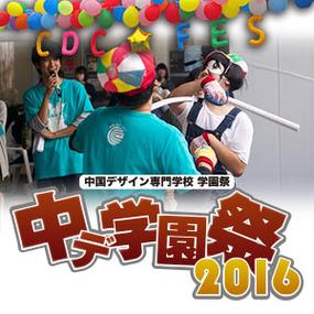 学園祭「中デ学園祭2016」を行いました。