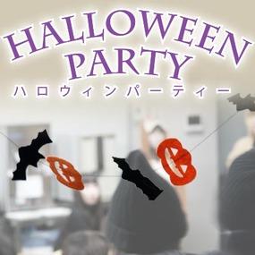 ハロウィンパーティー2016開催