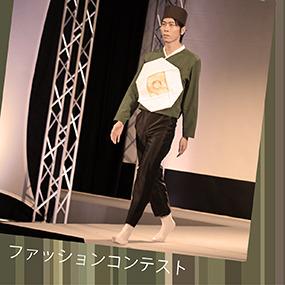 倉敷ファッションフロンティア2016 岡山県賞 銅賞獲得!!