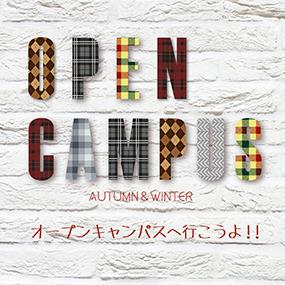 OPEN CAMPUS 2017 オープンキャンパスに行こうよ!!