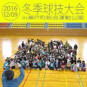冬期球技大会を行いました