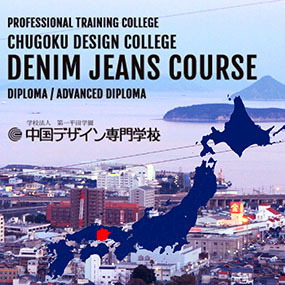 Professional Training College「DENIM JEANS COURSE」デニムジーンズ専攻 英文ページ新設
